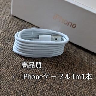 純正同等 iPhone充電器 ライトニングケーブル