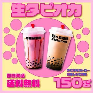 人気店と同じ 本場 台湾産 大粒 生タピオカ 150g ゴンチャ タピオカ(その他)