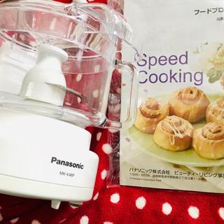 パナソニック(Panasonic)のフードプロセッサー(フードプロセッサー)