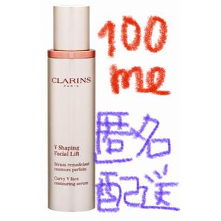 クラランス(CLARINS)の新品 クラランス V コントア セラム 免税店限定サイズ 100ml (美容液)