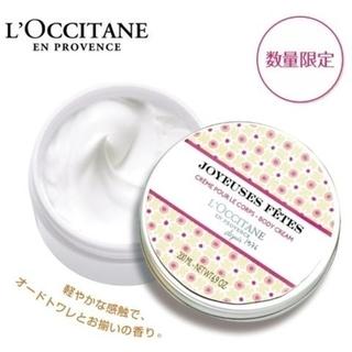 L'OCCITANE - ◆L'OCCITANE ルミナスボディクリーム②