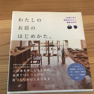 わたしのお店のはじめかた。 人気店に学ぶ雑貨店&カフェ開業book(住まい/暮らし/子育て)