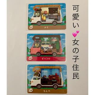 ニンテンドースイッチ(Nintendo Switch)のどうぶつの森 amiiboカード  3枚(カード)