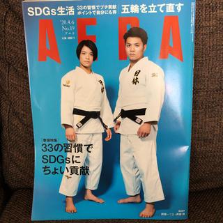 アサヒシンブンシュッパン(朝日新聞出版)のAERA アエラ4/6号(アート/エンタメ/ホビー)