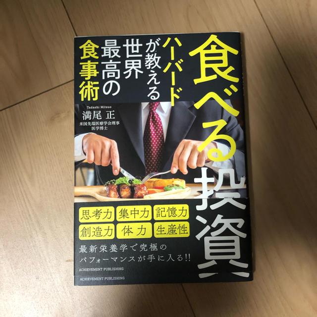 食べる投資 エンタメ/ホビーの本(ビジネス/経済)の商品写真