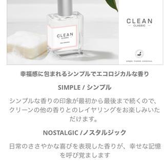 クリーン(CLEAN)のCLAENクラッシックオードパルファム(ユニセックス)