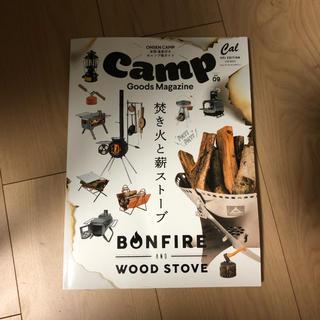 キャンプ・グッズ・マガジン Vol.9(趣味/スポーツ/実用)