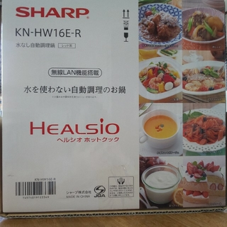 SHARP - 【新品未使用】SHARP ヘルシオ ホットクック