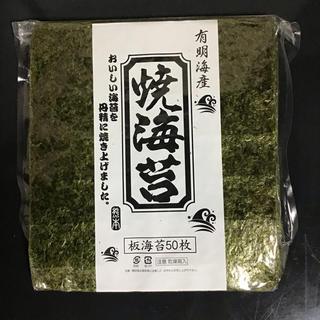 美味!新海苔!☆有明産焼き海苔(全型50枚)焼海苔☆ 正規品!送料無料!(乾物)