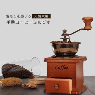 人気!本質の追及を‼コーヒーミル 一人分 (調理道具/製菓道具)