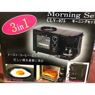 一代三役(珈琲 トースター 目玉焼き)のモーニングセット(調理機器)