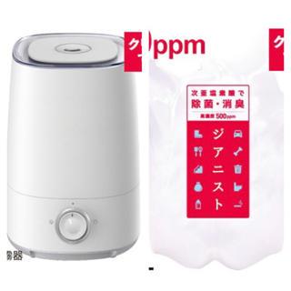 ジアニスト 次亜塩素酸水対応 大容量4L対応 超音噴霧器 加湿器 & 詰め替え用