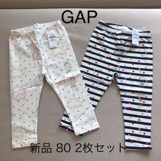 babyGAP - タグ付 新品 gap レギンス 80