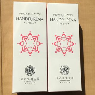 値下げ【新品】ハンドピュレナ ハンドクリーム 北の快適工房(ハンドクリーム)