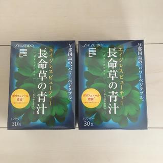 シセイドウ(SHISEIDO (資生堂))の資生堂 長命草の青汁 30包✖️2箱(青汁/ケール加工食品)