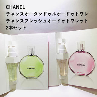 CHANEL - 【CHANEL】チャンス2本セット