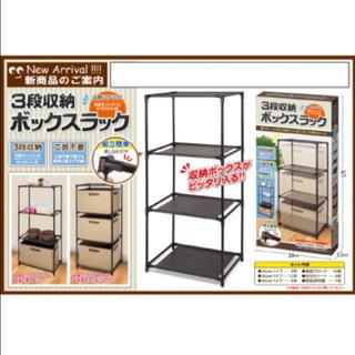 3段収納 ボックスラック(棚/ラック/タンス)