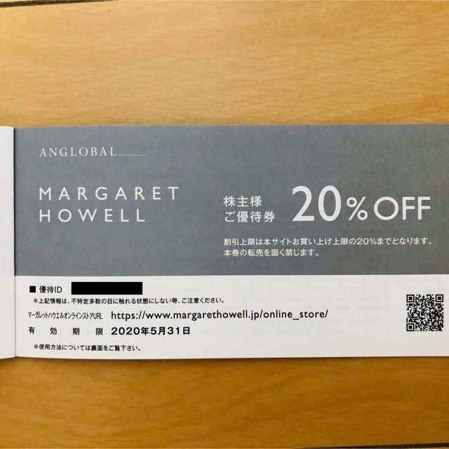 MARGARET HOWELL(マーガレットハウエル)のマーガレットハウエル  20%OFF チケットの優待券/割引券(ショッピング)の商品写真