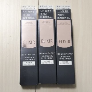 ELIXIR - エリクシール ホワイト リンクルクリーム 3個セット!