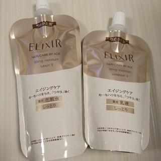 ELIXIR - 新品エリクシールシュペリエル化粧水・乳液TⅡしっとりセット 資生堂