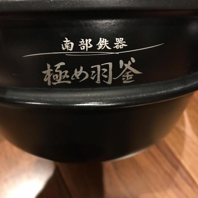 象印(ゾウジルシ)の象印 炊飯器 極め炊き 南部鉄器 5.5合炊き NP-WT10 エンタメ/ホビーのエンタメ その他(その他)の商品写真