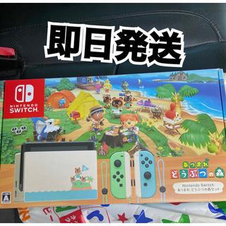 ニンテンドースイッチ(Nintendo Switch)の即発送あつまれどうぶつの森セット NINTENDO Switch 本体同梱版(携帯用ゲーム機本体)