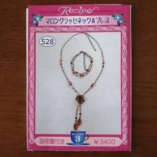 キワセイサクジョ(貴和製作所)のビーズネックレス&ブレスレット 作り図(その他)