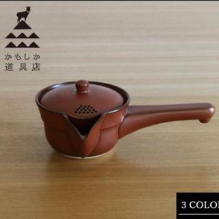 かもしか道具店 ほうろく急須(直火可の耐熱急須) 茶(調理道具/製菓道具)