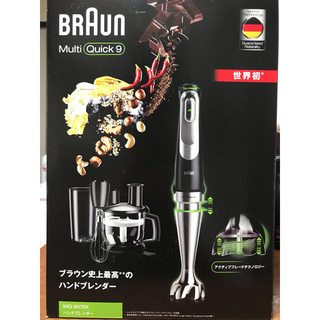 ブラウン(BRAUN)のyuma様専用(フードプロセッサー)