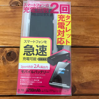 ELECOM - エレコム モバイルバッテリー 5200mah 新品