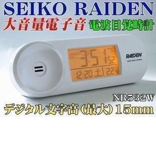 セイコー(SEIKO)の大音量 SEIKO RAIDEN 電子音目覚 電波時計 NR532W 新品です(置時計)