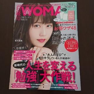 ニッケイビーピー(日経BP)の日経 WOMAN (ウーマン) 2018年 10月号(その他)
