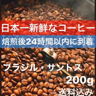 日本一新鮮な自家焙煎コーヒー豆(粉)ブラジル・サントス200g送料込み(コーヒー)