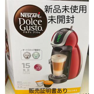 Nestle - ドルチェグスト ジェニオ2