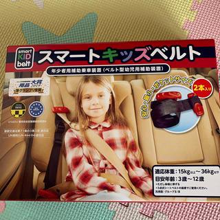コストコ(コストコ)のスマートキッズベルト 1本 新品(車内アクセサリ)