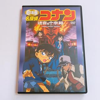 劇場版 名探偵コナン 迷宮の十字路(クロスロード) DVD レンタル落ち 正規品