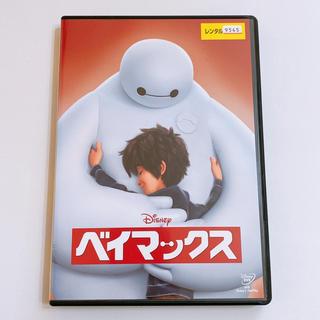 ベイマックス - ベイマックス DVD レンタル落ち ディズニー Disney 国内正規品 映画