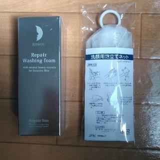 リソウコーポレーション(RISOU)のリソウ リペア洗顔フォーム 120g 洗顔用泡立てネット付き(洗顔料)