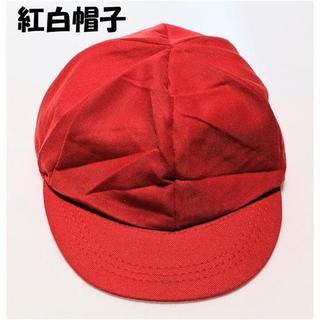 紅白帽子 赤白 体育 運動会 送料無料 あご紐
