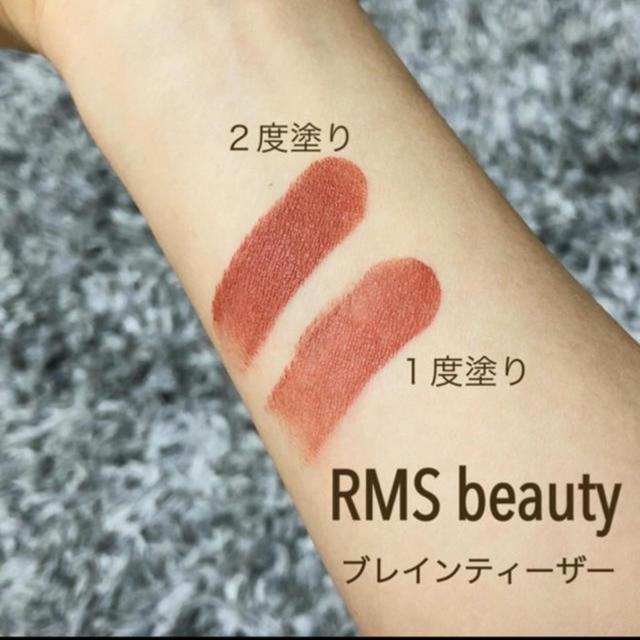 Cosme Kitchen(コスメキッチン)のrms ブレインティーザー コスメ/美容のベースメイク/化粧品(口紅)の商品写真