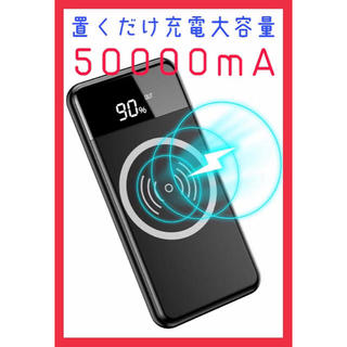 超大容量 ワイヤレスモバイルバッテリー 50000mA ホワイト