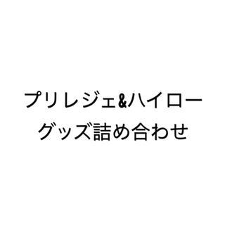 EXILE TRIBE - プリレジェ ハイロー 詰め合わせ