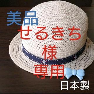 familiar - 【familiar】ファミリア 麦わら帽子 ハット 45 & ピンリボン ブルー