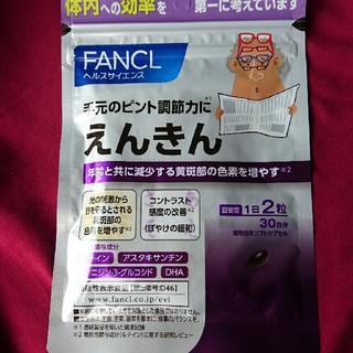 ファンケル(FANCL)の【新品、未開封】ファンケル えんきん30日分(ビタミン)