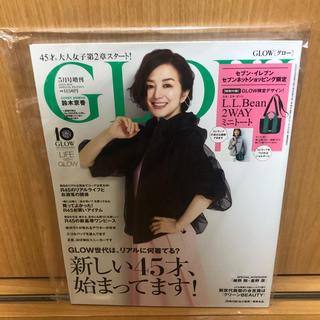 宝島社 - GLOW   5月号