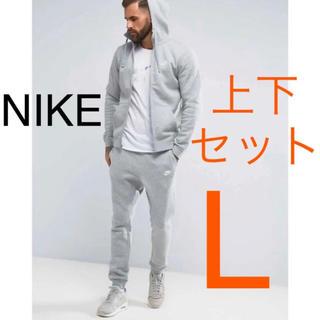 NIKE - 新品 ナイキ スウェット パーカー フレンチテリー 上下セット L  送料無料