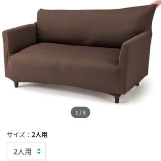 Ma  CC様専用(ソファカバー)