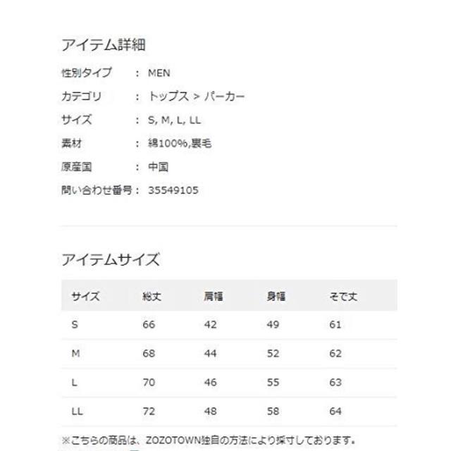 しまむら(シマムラ)の【最終値下ラスト1】ZOZO限定品 しまむら ボックス ロゴ パーカー S メンズのトップス(パーカー)の商品写真