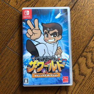 くにおくん ザ・ワールド クラシックスコレクション Switch(家庭用ゲームソフト)