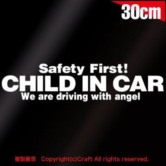 Safety First! CHILD IN CAR /ステッカー30cm大白 自動車/バイクの自動車(車外アクセサリ)の商品写真